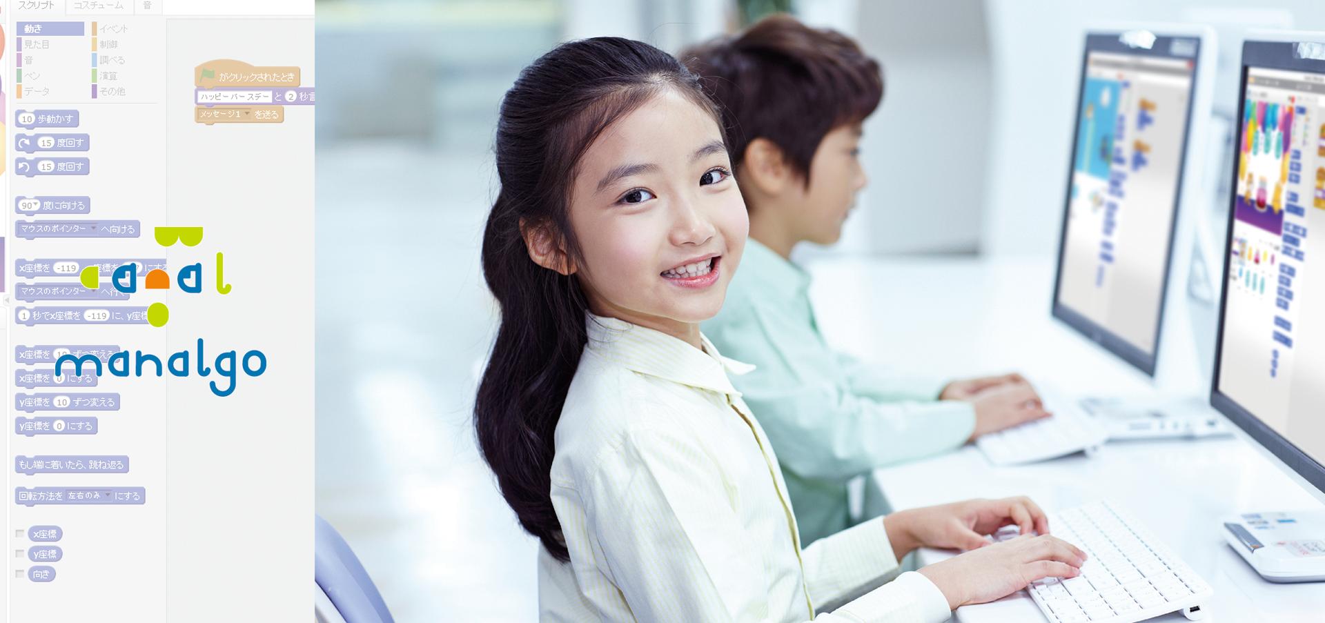 プログラミング教室 manalgo北山校