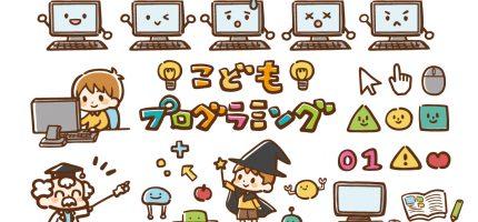 プログラミング教材はどのような種類がある?