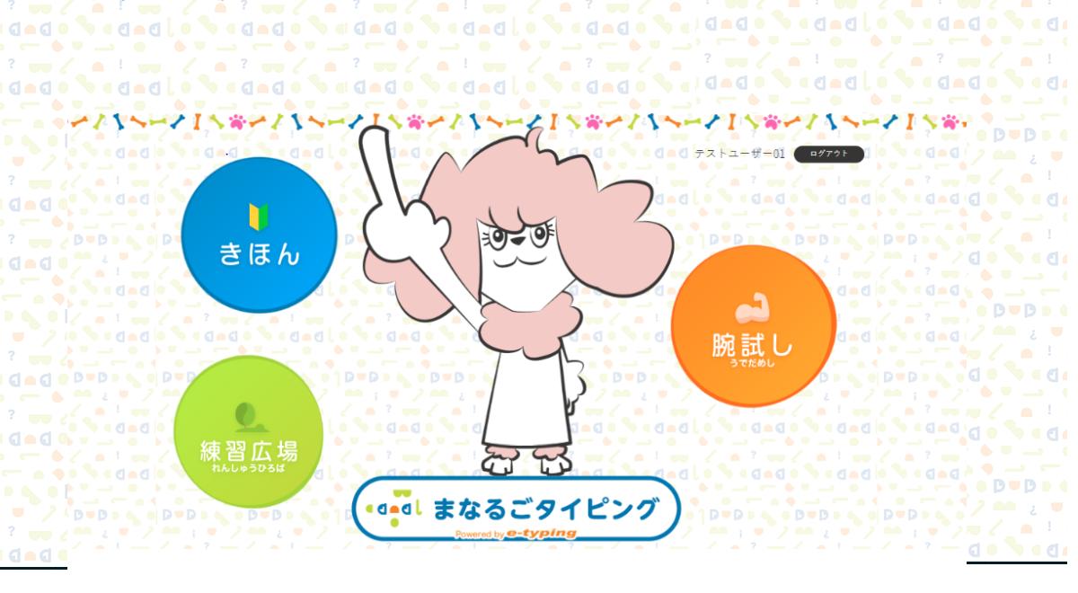 プログラミング教室「まなるご」にタイピングシステムが新登場!!